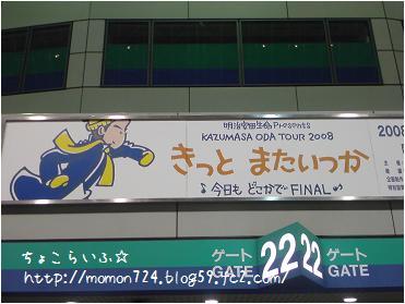 小田和正 コンサートツアー