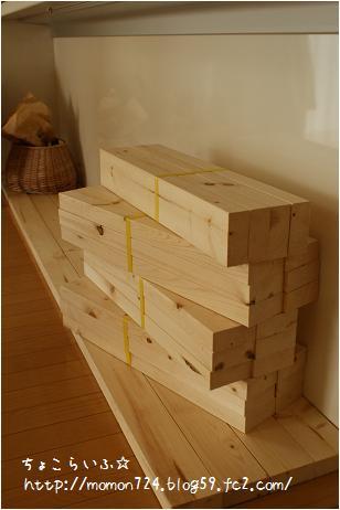 家具用木材