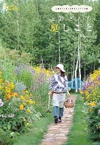 上野さんの庭仕事