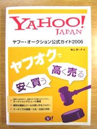 Yahooオークション公式ガイド