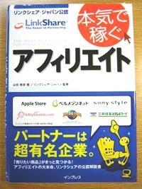 シンクシェアーのマニュアル本