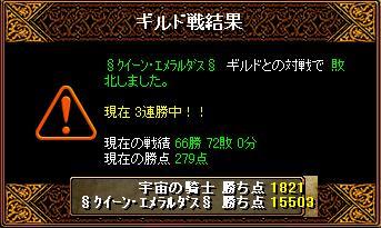 GV20.11.20 §クイーン・エメラルダス§