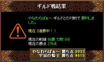 GV20.12.01 やなわらばぁ~.JPG