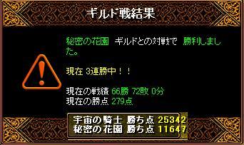 GV20.12.08 秘密の花園.JPG