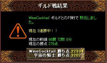 GV21.01.12 WineCocktail.JPG