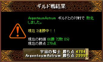 GV21.01.22 ArgenteumAstrum.JPG