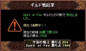 GV21.01.25 Spirit of Fire.JPG