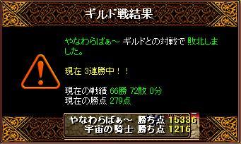 GV21.01.26 やなわらばぁ~.JPG