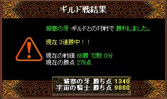 GV21.01.29 城塞の牙.JPG