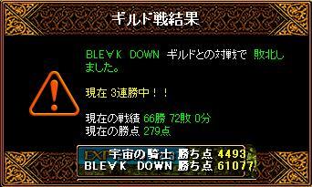 GV21.02.01 BLE∀K DOWN.JPG