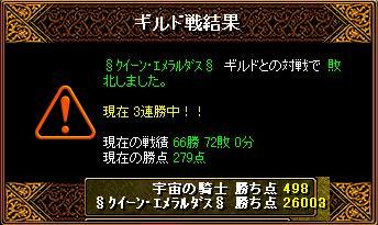 GV21.02.05 §クイーン・エメラルダス§.JPG