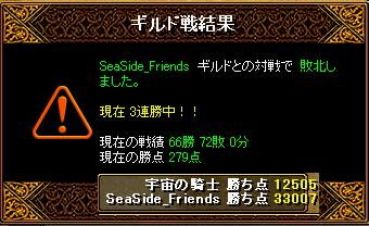 GV21.02.09 SeaSide_Friends.JPG
