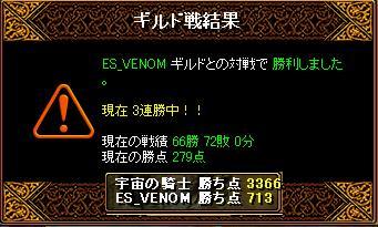 GV21.02.16 ES_VENOM.JPG