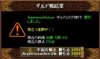 GV21.02.19 ArgenteumAstrum.JPG