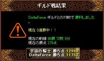 GV21.02.22 DeltaForce.JPG