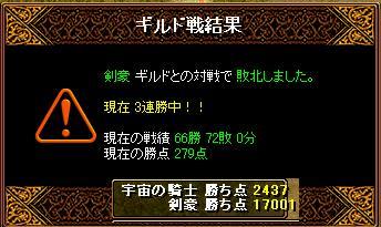 GV21.07.02 剣豪