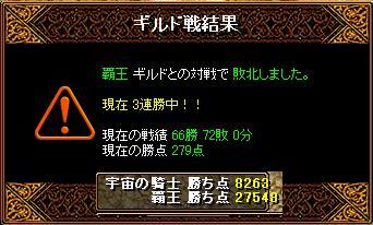 GV21.07.12 覇王