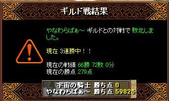 GV21.07.13 やなわらばぁ~