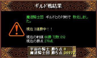 GV21.07.30 魔道騎士団