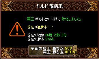 GV21.07.23 覇王