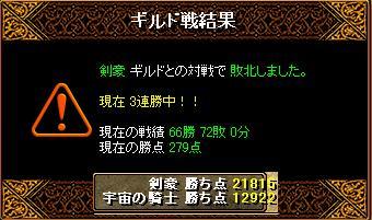 GV21.08.10 剣豪