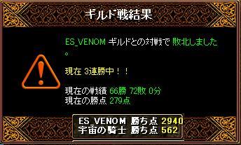 GV21.08.13 ES_VENOM