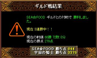 GV21.08.27 SEA☆FOOD