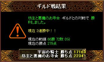 GV21.08.30 坊主と悪魔のお寺☆