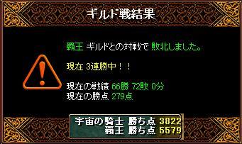 GV21.09.03 覇王