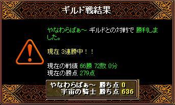 GV21.09.07 やなわらばぁ~