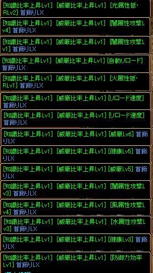 首エンチャ(未完)