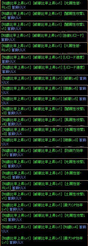首エンチャ(完成)
