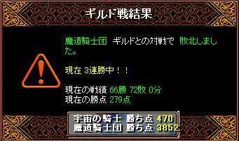 GV21.09.27 魔道騎士団