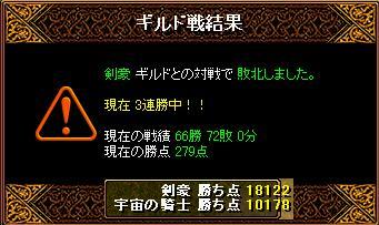 GV21.09.21 剣豪