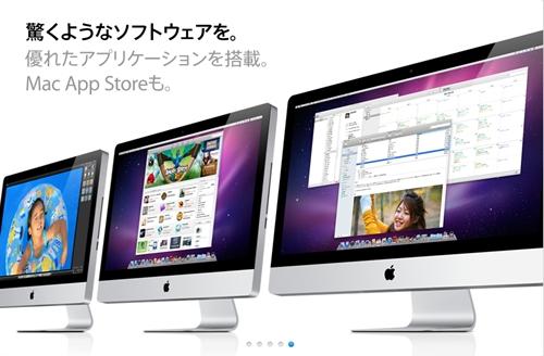 imac2011.jpg