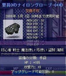 Maple0001_20090225084053.jpg