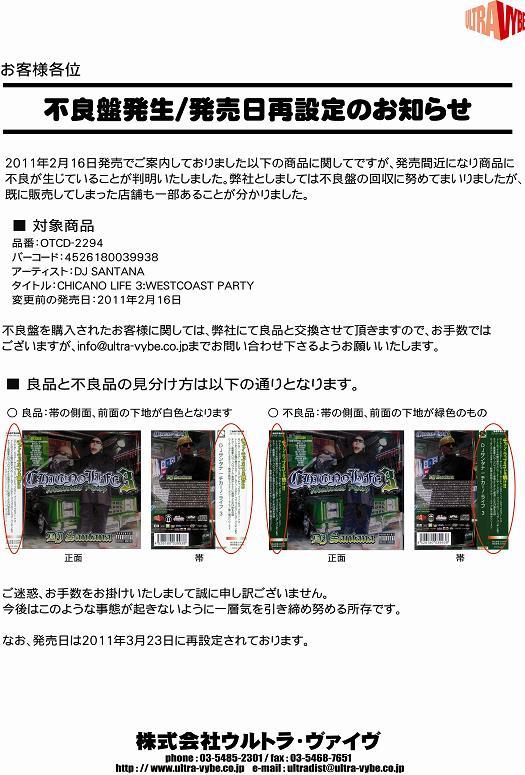 コピー ~ 商品回収OTCD-2294_DJ SANTANAのコピー
