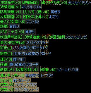 RedStone 08.12.13[12]