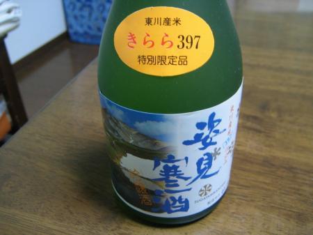 5159姿見寒酒