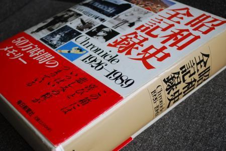 4191昭和史全記録
