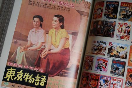 4194東京物語