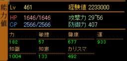 天使ステ20080112