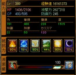 ThiefStatus2.jpg