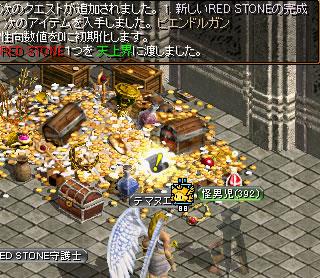 ThiefTenjoTakara.jpg