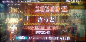 yaz0909