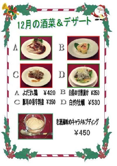 12月の酒菜&デザート