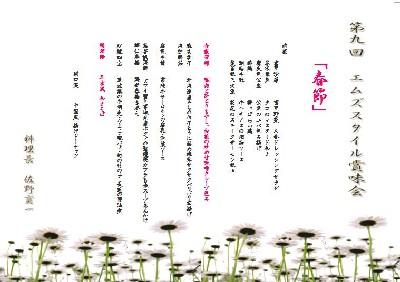 第九回エムズ賞味会メニュー