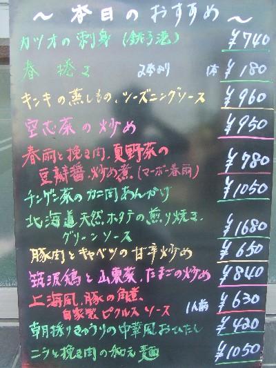 2009.06.13本日のおすすめ