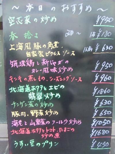 2009.06.15本日のおすすめ