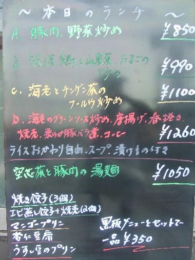 2009.06.16本日のランチ